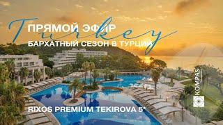 Бархатный сезон в RIXOS PREMIUM TEKIROVA 5 Турция KOMPAS Touroperator