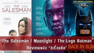 [บิ๊กรีวิวหนัง] The Salesman / Moonlight / The Lego Batman Movie (สปอยส์บางส่วน)