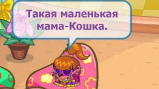Шарарам-Максим Мама-Кошка