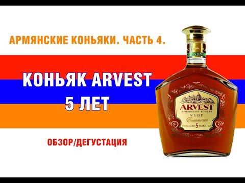 Обзор армянских коньяков. Коньяк Арвест 5 лет.