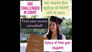 UGC  GUIDELINES DECISION CHALLENGED in COURT/ Big relief might come for final year student