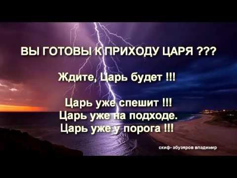 Пророчества о России на 2018 год.