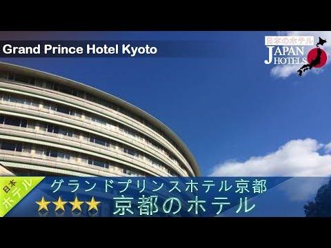 Grand Prince Hotel Kyoto - Kyoto Hotels, Japan