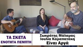 Σωκράτης Μάλαμας - Ιουλία Καραπατάκη - Είναι Αργά #tasketa