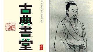 장자의 문학적 철학 감상 [고전서당] 이은봉_책읽어주는남자 ASMR
