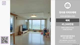 [보는부동산] 청라동 아파트 매매