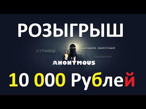 ✔️РОЗЫГРЫШ 10000 Рублей! ОНЛАЙН СТРИМ! ВЫНОСИМ ДЕНЬГИ С КАЗИНО! ИГРОВЫЕ АВТОМАТЫ, ТОЧНО НЕ ВУЛКАН! - Продолжительность: 2:28:00