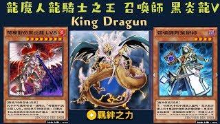 【遊戲王 Duel Links 】466 龍魔人龍騎士之王King Dragun 荷魯斯的黑炎龍LV8Horus the Black Flame Dragon LV8 召喚獸Invoked