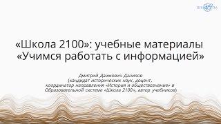Данилов Д.Д. | «Школа 2100»: учебные материалы «Учимся работать с информацией»