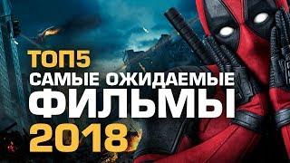 Топ5 Самых Ожидаемых Фильмов 2018 Года