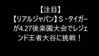 【注目】【リアルジャパン】S・タイガーが4 27後楽園大会でレジェンド王者大谷に挑戦!