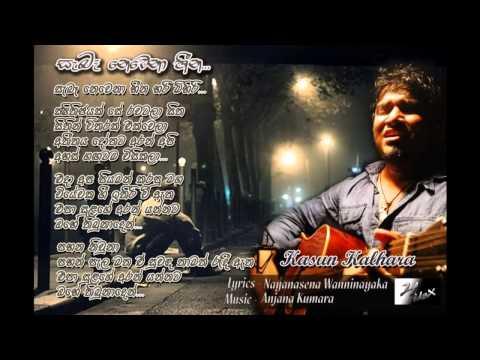Saba Nowena Heena (සැබෑ නොවන හීන) - Kasun Kalhara (කසුන් කල්හාර) song with Lyrics