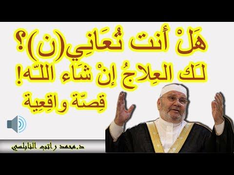 ﻫَﻞْ ﺃَﻧﺖ ﺗُﻌَﺎﻧِﻲ(ﻥ)؟  ﻟـَﻚ ﺍﻟﻌِﻼﺝُ ﺇﻥْ ﺷَﺎﺀ ﺍﻟﻠـّﻪ ! Mohamed Rateb Nabulsi