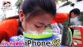 ภาระกิจพิชิต iPhone XS ใครจะได้ครอบครอง พี่ฟิล์ม น้องฟิวส์ Happy Channel