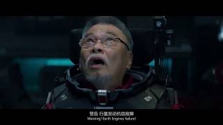 流浪地球(Wandering Earth)Chinese science fiction movies:Pushing the Earth out of the solar system?