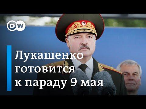 Парад 9 мая в Беларуси и пандемия: как Лукашенко не боится коронавируса. DW Новости (07.05.2020)