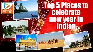 Top 5 Best Places in India to Celebrate New Year 2017 | New Year Special |