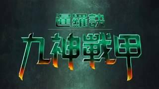 【暹羅訣:九神戰甲】幕後製作特輯  09.07武力拳開