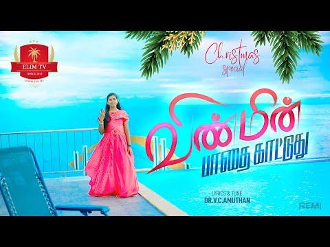 Dr.V.C.Amuthan | Tamil Christmas Song | விண்மீன் பாதை காட்டுது | Saron Rojavae Album