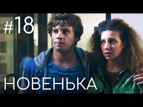 Сериал Новенькая. Серия 18 | ДЕТЕКТИВНАЯ МЕЛОДРАМА