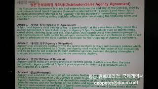 판매대리점  국제계약서, 판매대리점 영문계약서, 해외 …