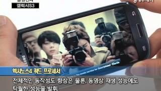 [신제품 리뷰]삼성 '갤럭시S3', 탑재…
