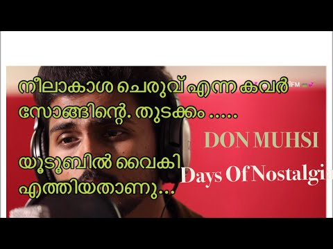 Neelakasha Cheruvil  |Aattuthottilil-singer Don |Malayalam Best Cover Song Ever|Use ഹെഡ്‌ ഫോൺ ‌