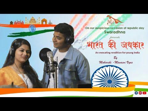 bharat-ki-jaikar-|-new-हो-जाओ-तैयार-साथियों-|-by-manasvi-&-maharshi-vyas-|-new-desh-bhakti-song-2021