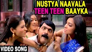 Nustya Naavala Teen Teen Baayka | Teen Bayka Fajiti Aika | Video Song | Tyagraj Khadilkar Thumb