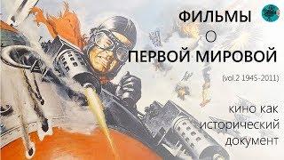 Фильмы о первой мировой войне (vol.2 1945-2011) | Первая мировая в кино