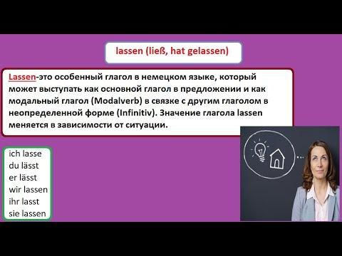 немецкий/глагол Lassen и его значение
