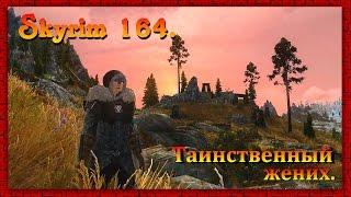 The Elder Scrolls V: Skyrim #164 ✿ Вилья ✿ ТАИНСТВЕННЫЙ ЖЕНИХ