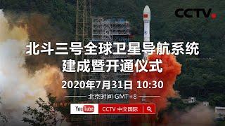 《北斗三号全球卫星导航系统建成暨开通仪式特别报道》20200731 | CCTV中文国际 - YouTube