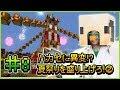 【マインクラフト】赤石先生&もえのプレイ動画シリーズ「ハカセカイ」シーズン3 #08…