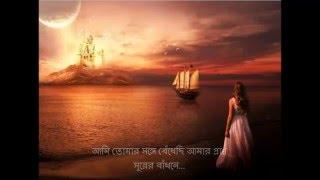 Ami Tomar Songe Bedhechhi Amar Pran By Aditi Mohsin