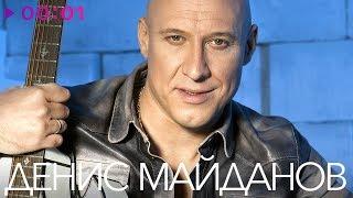 ДЕНИС МАЙДАНОВ - TOP 20 - Лучшие песни