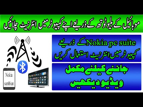 How To Use Nokia Pc Suite For Internet In Urdu Hindi