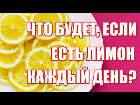 Что будет если есть лимон каждый день  Польза и вред лимона для организма