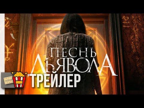 ПЕСНЬ ДЬЯВОЛА — Русский трейлер   2016