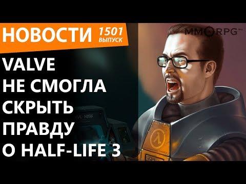 Valve не смогла скрыть правду о Half-Life 3. Новости