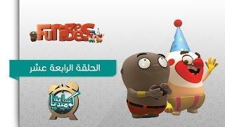 الحلقة الرابعة عشر - عرس