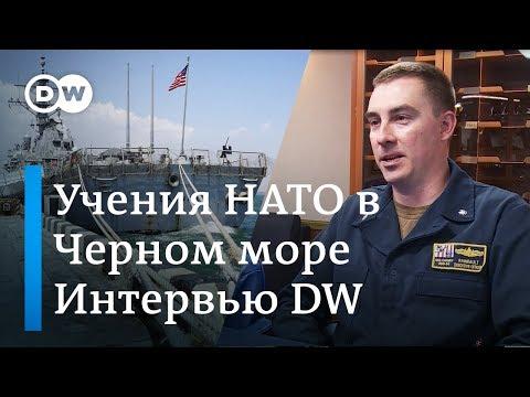 Учения НАТО в Черном море: готовы ли моряки из США защищать Грузию и Украину от России - интервью DW