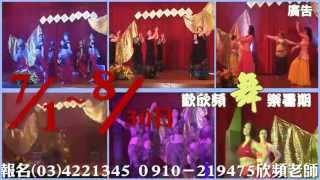 2013桃縣中東肚皮舞~歡欣頻舞樂暑期 thumbnail