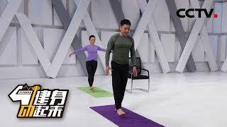 [健身动起来]20200323 身体平衡能力训练| CCTV体育