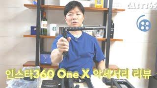 인스타360 one x 악세서리 리뷰