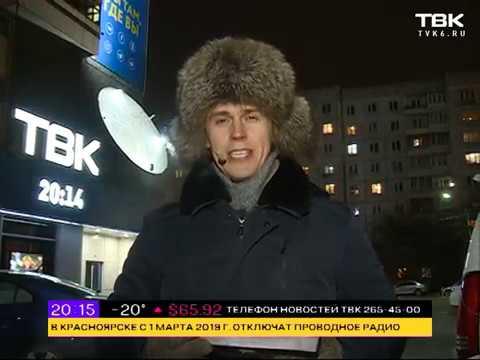 Прогноз погоды в Красноярске