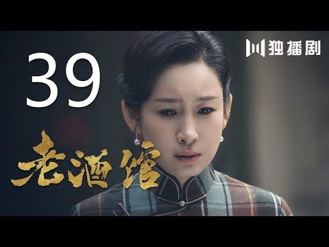 老酒馆 39丨The Legendary Tavern 39(主演: 陈宝国,秦海璐,冯雷,刘桦,程煜,冯恩鹤,王晓晨)