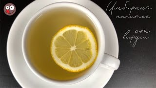 Имбирный чай против вирусов и простуд: Как приготовить имбирный напиток для иммунитета