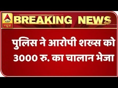 MP Police Issues Rs 3000 Challan Against Man Claiming To Be CM Shivraj`s `Brother-in-law` | ABP News