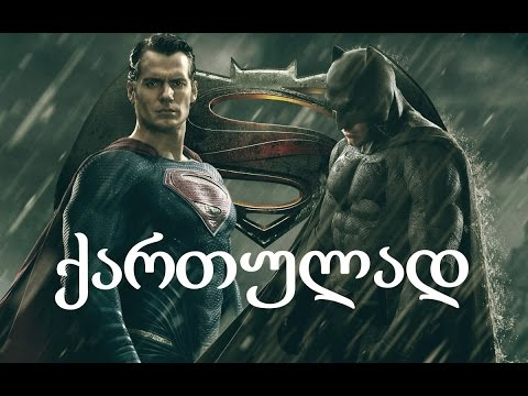 Batman v Superman Dawn of Justice (ქართულად) Trailer.